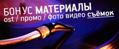 Бонус материалы сериала СПАМЫ